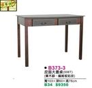 [ 家事達 ]DF- B373-3  皮面大書桌   特價 DIY