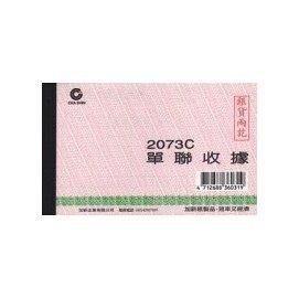 加新  2073C   單據收據(免收統一發票單) -20本入/包