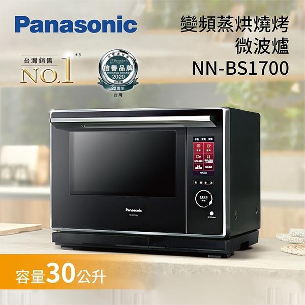 【結帳再折+分期0利率】Panasonic 國際牌 30公升 NN-BS1700 蒸烘烤微波爐 旋風微波加熱技術 公司貨