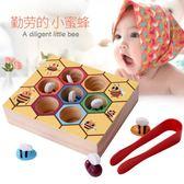積木 早教2-3-4周歲兒童玩具男寶寶益智精細動作夾夾樂蜜蜂小孩 【萬聖節推薦】