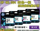 HP NO.564/564 四色一組 原廠墨水匣 3070A/4610/4620/5520 IAMH71-1