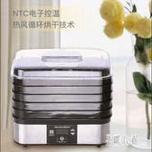 220V乾果機 家用食物脫水器烘乾機 食品水果肉類風乾機 CJ6427『易購3c館』