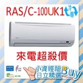 激安【結帳再折+24期0利率+基本安裝】HITACHI 日立 RAC-100UK1/RAS-100UK1 分離式 定頻 冷氣
