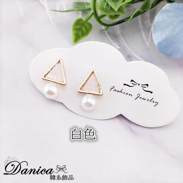 現貨不用等 韓國少女風氣質百搭珍珠幾何三角形耳環 夾式耳環 S93186 批發價 Danica 韓系飾品
