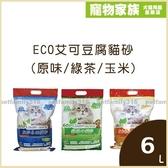 寵物家族-【6包免運組】ECO艾可豆腐貓砂 (原味/綠茶/玉米) 6L
