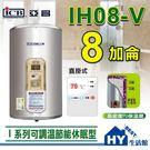 亞昌 I系列 IH08-V 儲存式電熱水器 【 可調溫休眠型 8加侖 直掛式 】不含安裝 區域限制