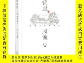 二手書博民逛書店錦裏風流:成都生活的印象:impression罕見of life in ChengduY155162 張豐
