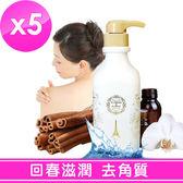 【愛戀花草】山羊奶 白檀香回春滋潤身體去角質(1000ML / 五瓶組)
