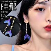 克妹Ke-Mei【AT60863】跟鯊魚接吻海洋藍美人魚尾水鑽耳針式耳環