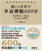 (二手書)聽CD背單字多益測驗600分(書+MP3)