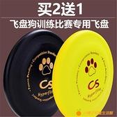 買2送1狗狗玩具飛盤飛碟比賽玩具中大型犬寵物【小橘子】