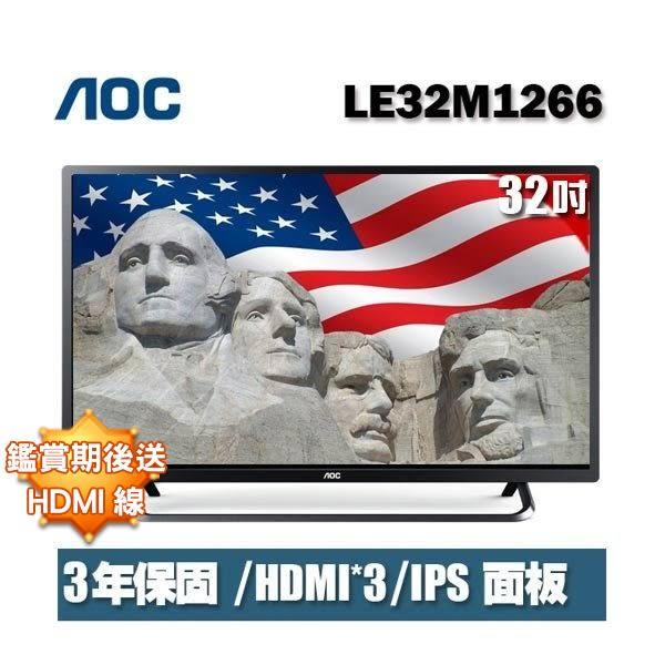 ★送藍芽喇叭★美國AOC 32吋LED液晶顯示器+視訊盒LE32M1266