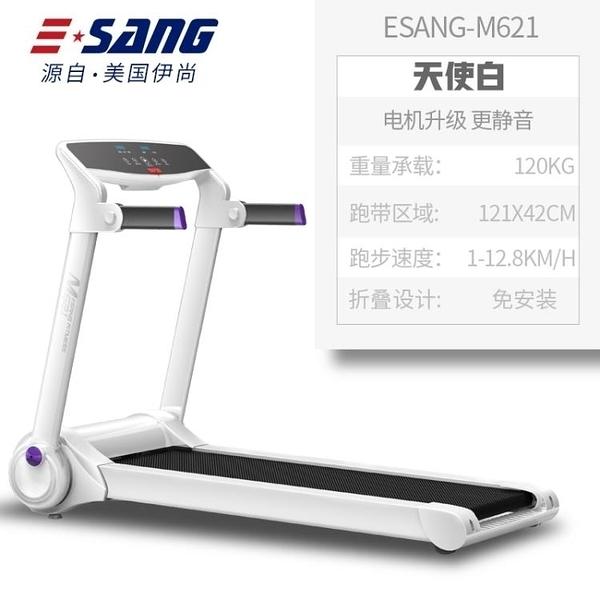 跑步機美國伊尚跑步機家用款小型健身器材折疊室內減震免安裝跑步機DF 萬聖節狂歡