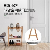 拖鞋架 折疊北歐門口拖鞋架子 實木省空間創意進門日式小鞋架