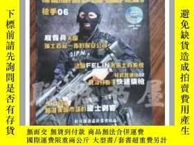 二手書博民逛書店罕見《GUNNER槍手06》(有光盤)未開封Y12980 輕兵器