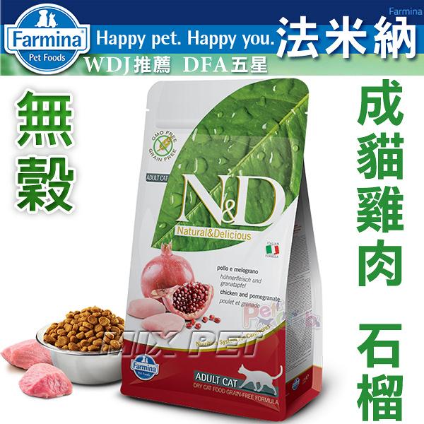 ◆MIX米克斯◆Farmina法米納-ND成貓無穀糧-雞肉石榴(GC-2) -10公斤 ,WDJ推薦
