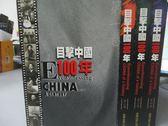【書寶二手書T1/政治_ZEO】目擊中國100年(1990-1999)_4卷合售_劉術湧等