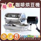 【樂購王】直火式 咖啡 烘豆機《現貨》可...