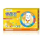 億菌多PLUS+ 全方位強效益生菌顆粒(30包) 【健康進行式】(限時折扣)
