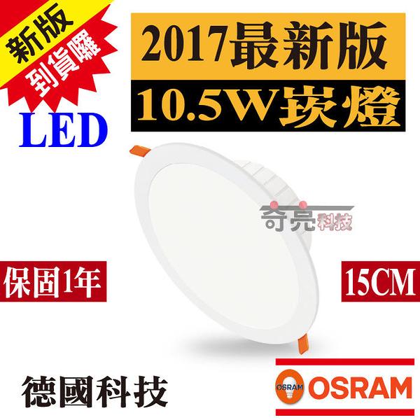 【奇亮精選】含稅 OSRAM 歐司朗 LED崁燈【10.5W 15cm 15公分】漢堡燈 全電壓CNS