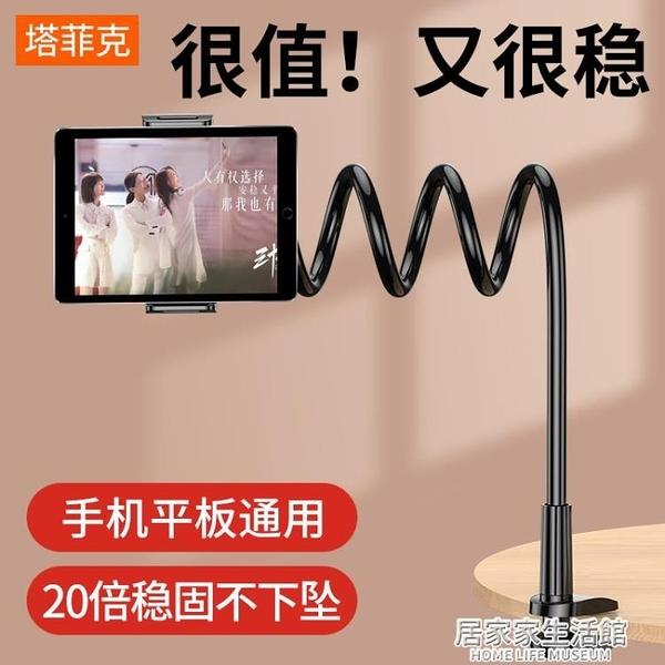 手機架懶人支架拍視頻手機ipad平板電腦pad桌面拍攝看電視通用女直播床 居家家生活館