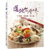 道地台灣味:小吃篇、宴客篇、點心篇