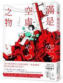 滿是空虛之物:天才影像作家アボガド6第一本短篇漫畫集(繁體中文版首刷獨家限量附贈..