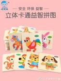 木質拼圖早教益智寶寶積木制立體幼兒童玩具女孩男孩1-2-3-6周歲  艾美時尚衣櫥YYS