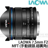 贈濾鏡組~LAOWA 老蛙 7.5mm F2 C-Dreamer for M43 MFT 航拍版 輕量版 (湧蓮公司貨) 超廣角大光圈 手動鏡頭