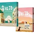 幸福路上:童年時光 1 2套書