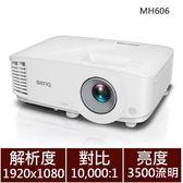 【商務】BenQ Full HD 高亮會議室投影機 MH606【送CATCHPLAY*8組】