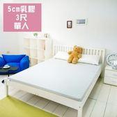 伊登 雲端系列 5cm-3尺-天然抗菌乳膠床墊(簡約休閒)