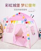 小孩家用兒童帳篷男孩玩具游戲屋室內公主蒙古包女孩城堡寶寶房子 深藏blue