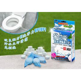 金德恩-台灣製造 多功能除垢清潔漂白錠-(1盒-5顆) 除垢/除臭/驅蟲