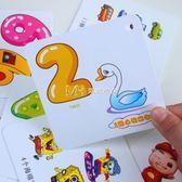 幼兒園數學啟蒙早教識數玩具3-6歲寶寶識字卡0-100兒童數字卡片  瑪奇哈朵