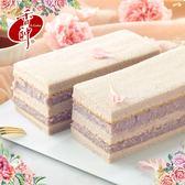 【香帥蛋糕】精緻小長芋蛋糕400g 團購組合 六入