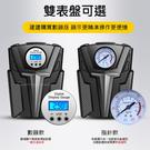 【金剛充氣泵】無燈指針款 汽車用12V輪胎打氣機 車載電動充氣機 手電筒打氣泵 附3種充氣嘴