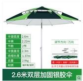 古山雙層加固釣魚傘大釣傘萬向厚膠垂釣防雨防曬雨傘折疊漁傘漁具【雙層加固-2.6米】