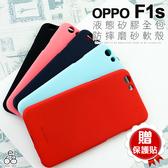 贈貼 液態 OPPO F1s 5.5吋 手機殼 矽膠 保護套 防摔 軟殼 手機套 質感優 Mercury 霧面 硅膠