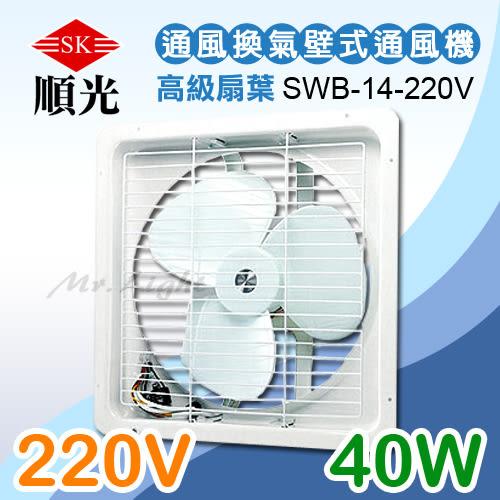 【有燈氏】順光 壁式 通風機 14吋 220V 循環空氣 換氣扇 原廠保固【SWB-14】