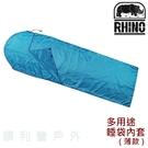 犀牛RHINO 多用途睡袋內套 931 睡袋 睡袋內套 登山 露營 旅行 OUTDOOR NICE