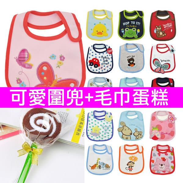 【媽咪可兒】超可愛寶寶圍兜 (可選男女寶寶) 1 入 +可愛造型毛巾蛋糕-棒棒糖款1入 (款式隨機)