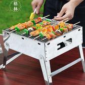 燒烤架戶外 木炭燒烤爐 家用便攜 3人-5人加厚燒烤箱燒烤工具 【格林世家】