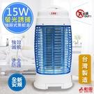 勳風15W東亞誘蚊燈管補蚊燈(HF-8615新安規)外殼螢光誘捕
