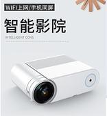 投影儀 YG550家用投影機3D高清手機投影儀無線wifi小型家庭娛樂影院微型 快速出貨YYS