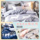Artis台灣製【合版EB1】雙人床包被...