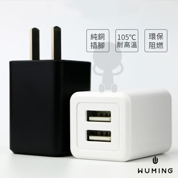 2A 折腳 充電器 雙孔 USB 萬用 通用 旅行 插頭 電源 出國 國際電壓 非變壓器 防火 『無名』 N03112