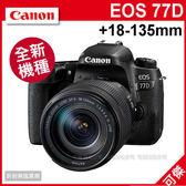 可傑 Canon EOS 77D +18-135mm 單鏡組 公司貨 速控轉盤 高畫質 登錄送原電+相機包至6/30