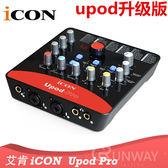【R】ICON 艾肯 upod pro專業聲卡 自帶48V供電 DSP效果 電腦K歌 特效 豐富音效