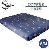 【OutdoorBase 舒柔布床包套(S/M共用)《宇宙星球》】26312/充氣床墊/床包套/防塵套/保潔墊